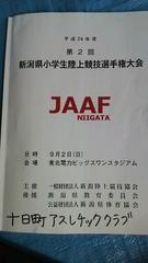第2回 新潟県小学生陸上競技選手権大会\(^o^)/