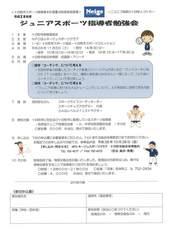 【平成28年度ジュニアスポーツ指導者勉強会】参加者募集!