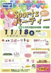 あつまれ!Sportsパーティー2017