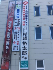 村越裕太郎選手が世界大会に出場します!
