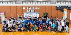 「十日町CUP2018」の参加ありがとうございました。