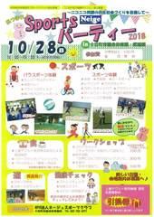 【週末イベント情報!】Sportsパーティー2018