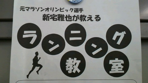 ファイト・ファイト…ランニング教室…こぞっての参加お待ちしています!!!
