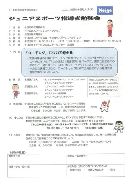 ジュニアスポーツ指導者勉強会を開催します!
