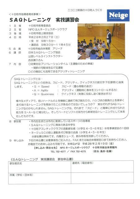 SAQトレーニング実技講習会を開催します!