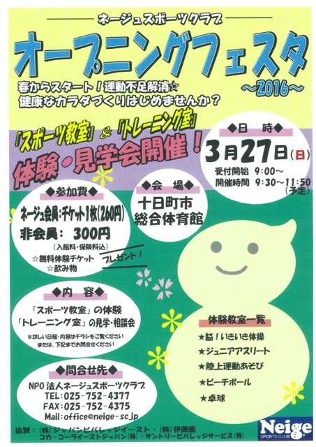 ☆★ オープニングフェスタ2016 ★☆ 3月27日(日)