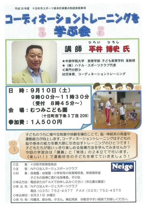 コーディネーショントレーニングを学ぶ会を開催します!