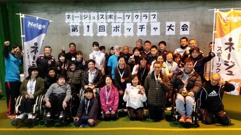 【第1回ボッチャ大会】たくさんのご参加ありがとうございました!