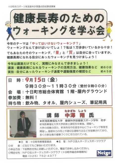 「健康長寿のためのウォーキングを学ぶ会」を開催します!