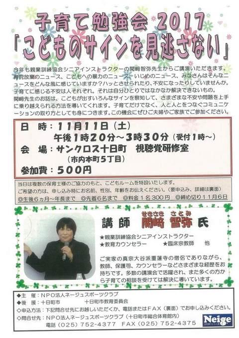 ◇子育て勉強会を開催します!◇