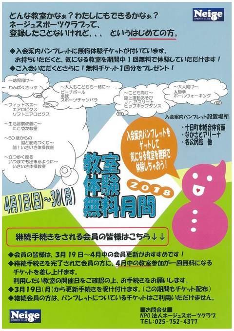 ☆平成30年度会員更新・新規入会手続きが始まりました!☆